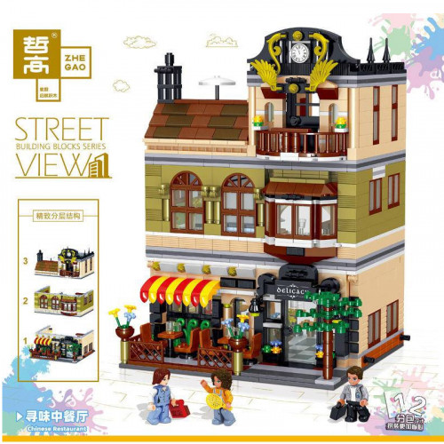 0937 THE CHINESE REASTURANT 【DHL】| CRE |