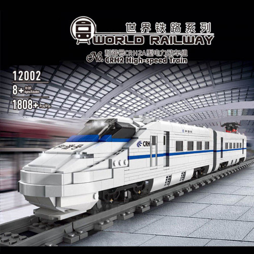 12002 MOULD KING THE CRH2 BULLET TRAIN CHINA WITH REMOTE CONTROL   TRAIN